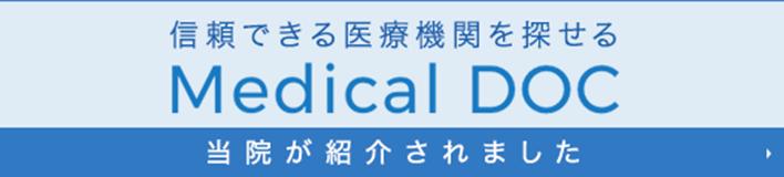 信頼できる医療機関お探せる Medical DOC 当院が紹介されました