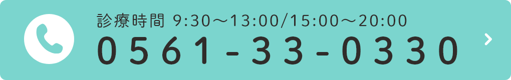 診療時間 9:30~13:00/15:00~20:00 0561-33-0330