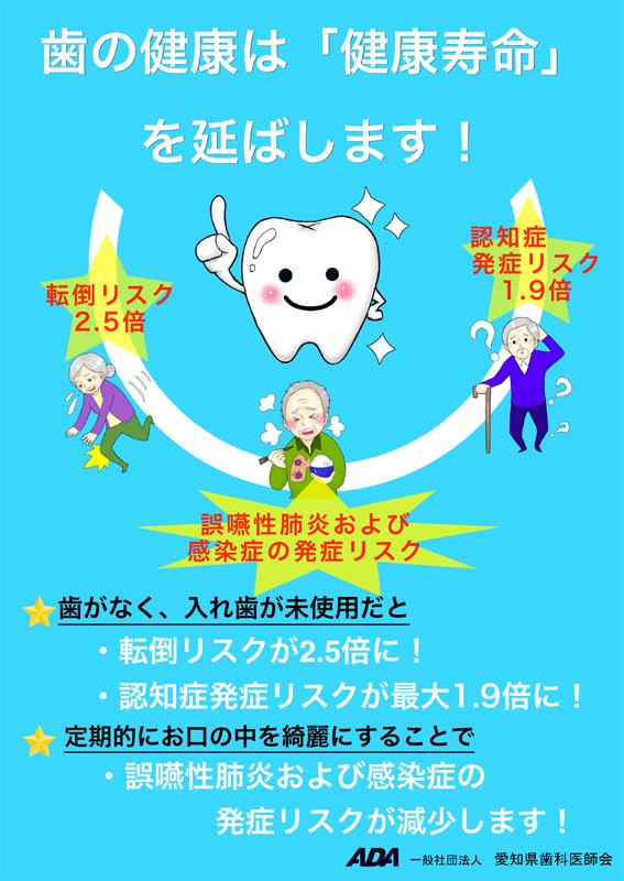 歯の健康は「健康寿命Jを延ばします!転倒リスク2.5倍認知症発症リスク1.9倍誤嚥性肺炎および感染症の発症リスク
